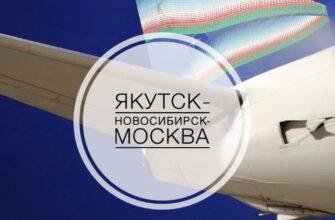 """Авиакомпания """"Якутия"""" открыла продажу билетов на рейс Якутск-Новосибирск-Москва"""