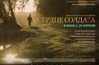 С 29 апреля в кинотеатрах Якутии покажут фильм «Сердце солдата»