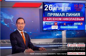 Задайте вопросы главе Якутии через портал OneClick Yakutia