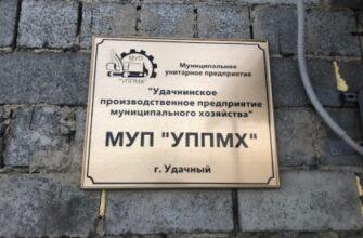 Экс-директора муниципального хозяйства осудят за коррупцию в Якутии
