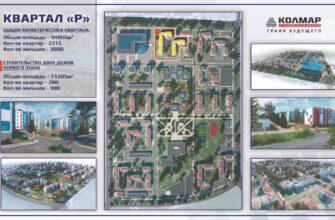 Компания «Колмар» строит жилой квартал в Нерюнгри