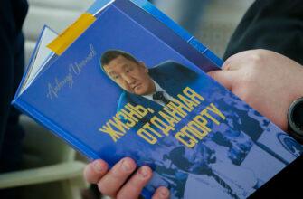 Жизнь, отданная спорту. В Якутске презентовали книгу памяти Александра Игнатьева