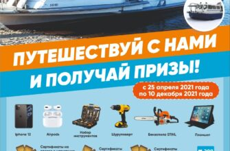 АК «ЖДЯ» и ООО «Лена-Транс» проведут акцию «Путешествуй с нами и получай призы»