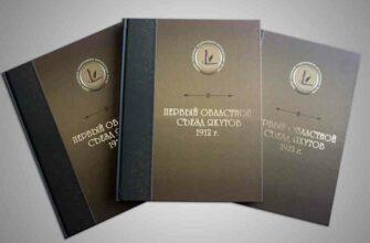 Вышла уникальная книга, посвященная становлению якутской интеллигенции