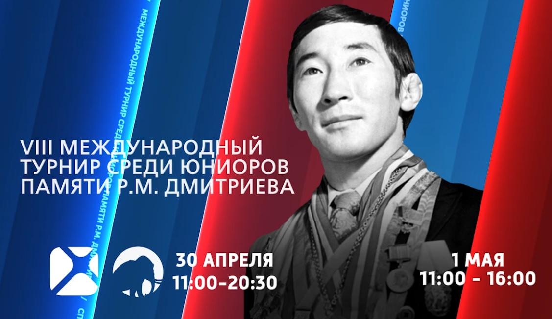 Пресс-конференция VIII Международного турнира по вольной борьбе среди юниоров