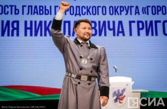 Проигравших нет - победил город. Евгений Григорьев официально вступил на должность главы Якутска