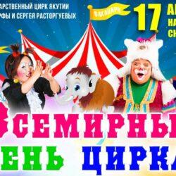 Якутян приглашают на праздник, посвященный Всемирному дню цирка
