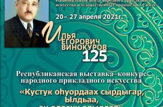 Выставка-конкурс «Кустукоһуордаах сырдыгар, Ылдьаа,эн олоҕун арыллар» пройдет в Якутске