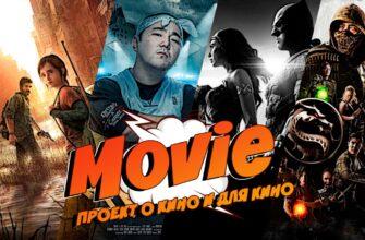 Проект MOVIE: «Агент Мамбо. TRUEPAC», «Мортал Комбат», «The last of us» и розыгрыш билетов