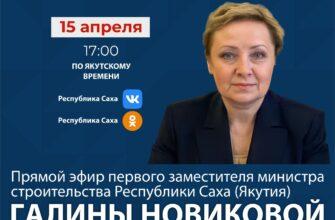 Первый замминистра строительства Якутии ответит на вопросы в соцсетях