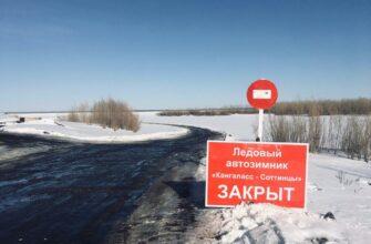 Закрыты ледовые автозимники через реку Лену