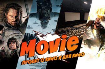 Проект MOVIE: Районные кинозалы, Netflix, «Властелин колец» и розыгрыш сертификата