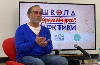 В Якутске прошел мастер-класс известного драматурга Владимира Фёдорова