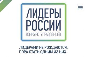 До окончания подачи заявок на конкурс «Лидеры России» осталось меньше недели