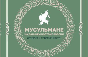 Историю и современную жизнь мусульман в Якутии описали в книге