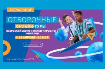 Помоги чтецам из Якутии пробиться в полуфинал Всероссийского конкурса чтецов «Живая классика»