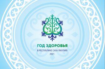 В Якутии состоится форум «Мужское здоровье и долголетие на Севере»