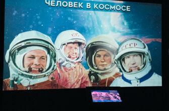 В Историческом парке открылась мультимедийная выставка к 60-летию пилотируемой космонавтики