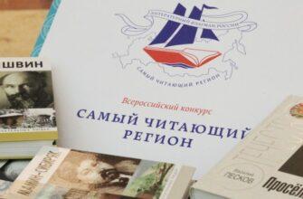 Ежегодный конкурс «Самый читающий регион» стартовал в России