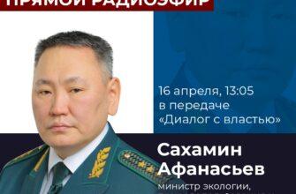 """Министр экологии Сахамин Афанасьев примет участие в прямом эфире радио """"Тэтим"""""""