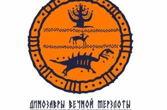 Проект «Динозавры вечной мерзлоты - 2020» знакомит с этнокультурными особенностями Якутии