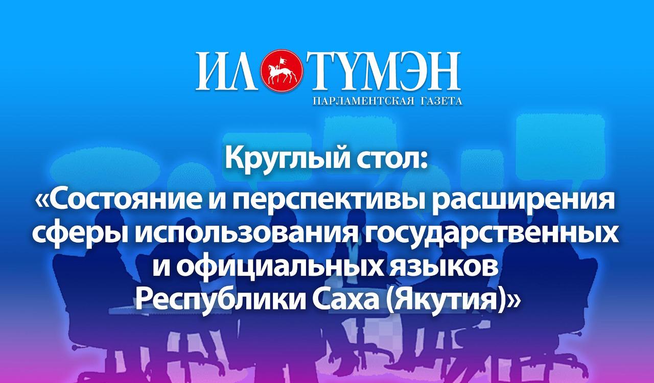В Якутии обсудили трудовые права переводчиков