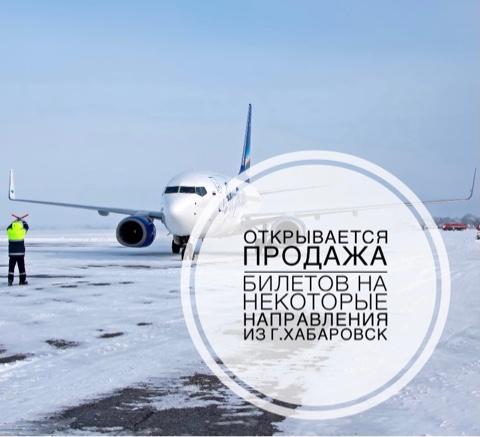 """Авиакомпания """"Якутия"""" открыла продажу билетов на некоторые направления из Хабаровска"""