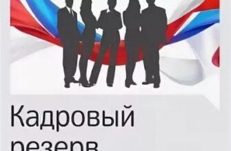 Объявлен конкурс на включение в резерв управленческих кадров Республики Саха (Якутия)