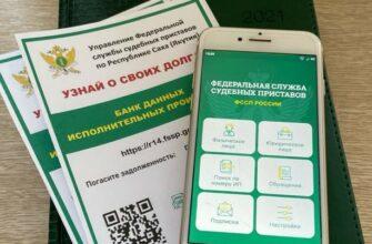 Мобильное приложение ФССП позволит оперативно узнавать о своих долгах