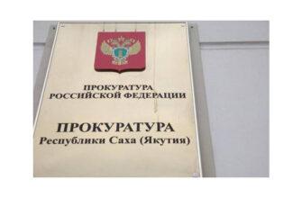 Онлайн. Открытый форум прокуратуры Республики Саха (Якутия)