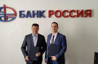 Банк Россия и Якутия подписали соглашение о взаимодействии в области развития Арктики