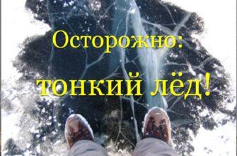 Госкомобеспечения Якутии напоминает о правилах поведения на льду