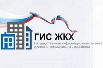 Госстройжилнадзор Якутии проводит проверку достоверности информации в системе ГИС ЖКХ