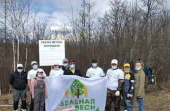 Сотрудники «Таас-Юрях Нефтегазодобычи» приняли участие в экологической акции «Зеленая весна»