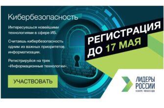 До 17 мая продолжается регистрация на трек «Информационные технологии» конкурса «Лидеры России»