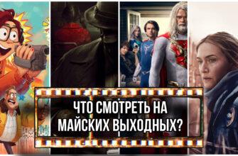 Робокалипсис, вампиры в Смоленске или Роуз из «Титаника». Что посмотреть во время майских выходных?