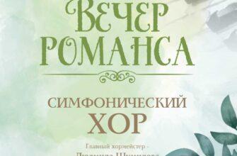 """Филармония Якутии приглашает на """"Вечер романса"""""""