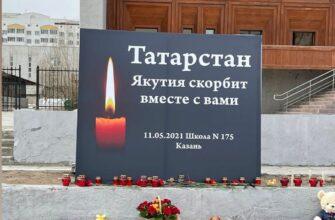 В городах России организованы стихийные мемориалы после трагедии в Казани