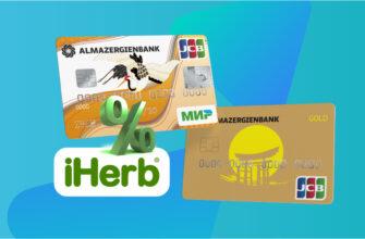 Воспользуйтесь скидками на iHerb по картам JCB и «Мир»-JCB от Алмазэргиэнбанка