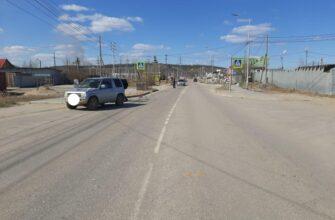 В Якутске на нерегулируемом пешеходном переходе сбили 10-летнюю девочку