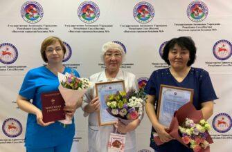 Медсестер Якутской городской больницы №3 наградили за мужество и героизм
