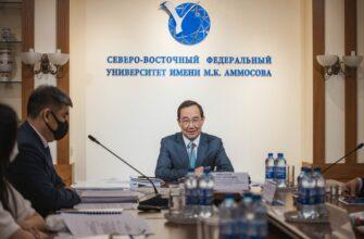 Глава Якутии провёл заседание Наблюдательного совета СВФУ