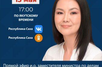 И.о. заместителя министра по делам молодежи Якутии проведет прямой эфир в соцсетях