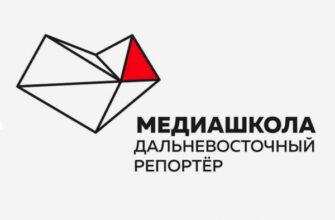 Журналисты, блогеры и PR-специалисты со всего Дальнего Востока соберутся в Хабаровске