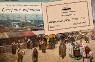 Жителям России расскажут об истории якутского купечества