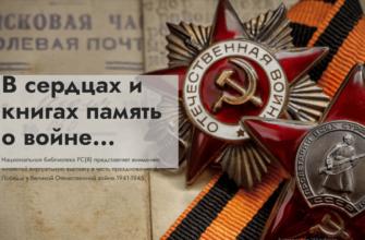 Национальная библиотека Якутии подготовила онлайн-выставку литературы в честь Дня Победы
