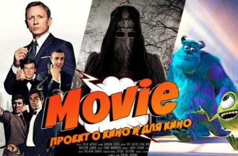 MOVIE 5 выпуск: Якутский хоррор «Иччи», «Корпорация монстров» и история одного профессора
