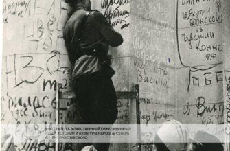 Рубрика «Кадр». История автографа на стене Рейхстага