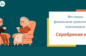 В Якутии пройдет фестиваль по финансовой грамотности «Серебряная нить» для пенсионеров