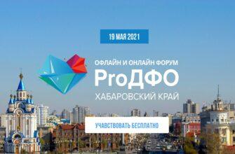 Хабаровский край принимает форум ProДФО